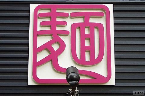 麺 eiji