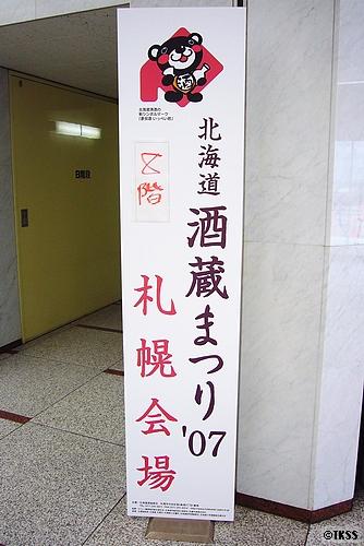 北海道酒蔵まつり'07