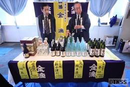 金滴酒造(新十津川)