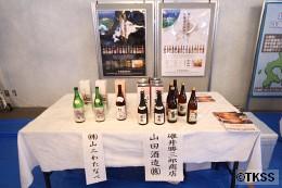 山二わたなべ(小樽)、山田酒造(北見) 、碓井勝三郎商店(根室)