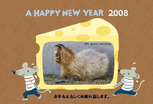 2008年 年賀状