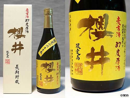 麦古酒37度原酒 櫻井