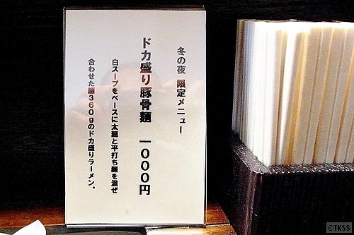 ドカ盛り豚骨麺