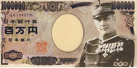 鳥肌実百万円札