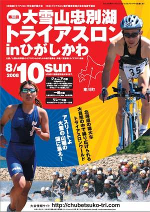 大雪山忠別湖トライアスロン in ひがしかわ 2008年版ポスター