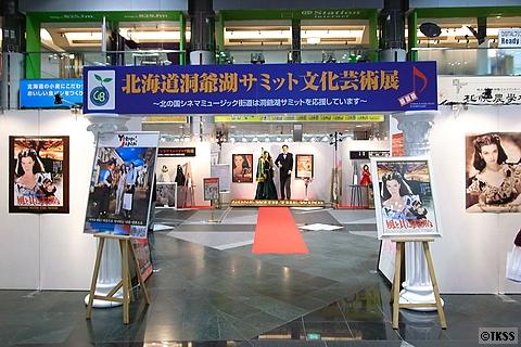 北海道洞爺湖サミット文化芸術展
