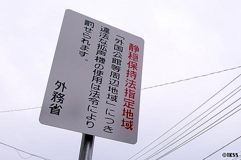 行啓通りの立札 「静穏保持法指定地域」