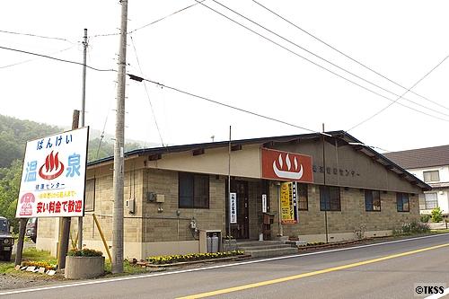 蟠渓温泉健康センター