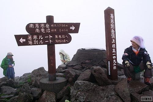暑寒別岳(標高1492メートル)山頂