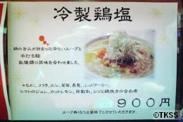 麺eiji 冷製鶏塩