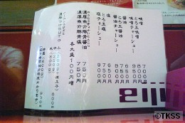 麺eiji メニュー