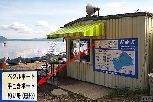 ポロピナイのボート乗り場