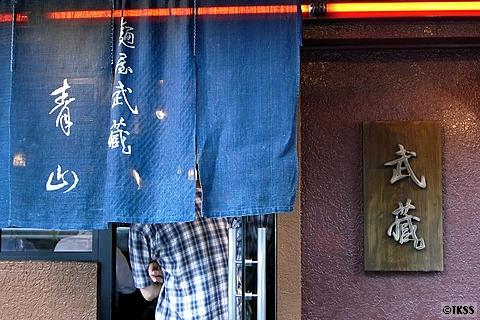 麺屋武蔵青山