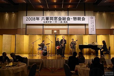 2008年 六華同窓会懇親会