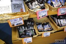 スペース・アップルよいち 宇宙食コーナー