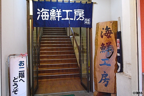 海鮮工房(柿崎商店)