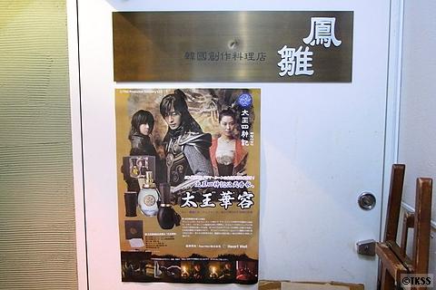 「鳳雛찜닭(ボンチュ チムタク)」大久保店