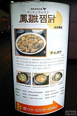 鳳雛(ボンチュ)チムタク 大久保店