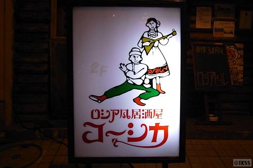 ロシア風居酒屋コーシカ