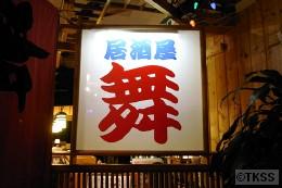 IZAKAYA MAI (居酒屋 舞)