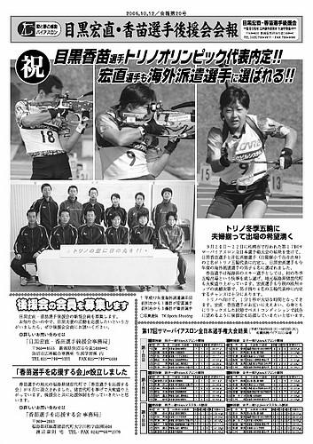 目黒宏直・香苗選手後援会会報