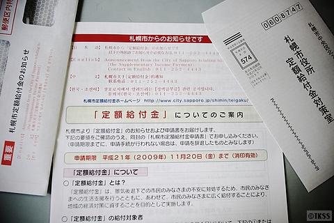 札幌市定額給付金のお知らせ