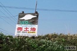 UFO-PARKの看板