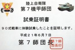 戦車試乗証明書