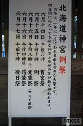 北海道神宮例祭