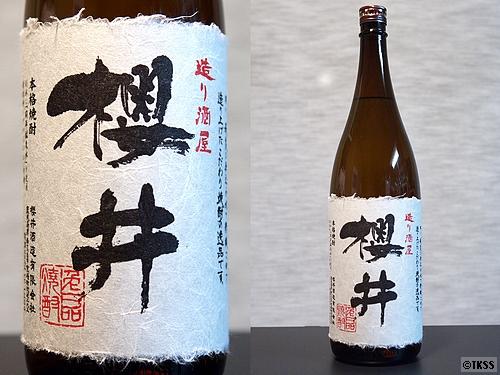 造り酒屋 櫻井