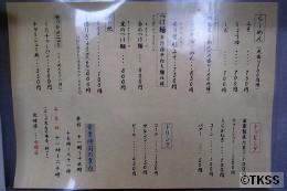 拉麺シン メニュー