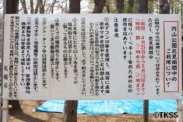 円山公園注意書き看板