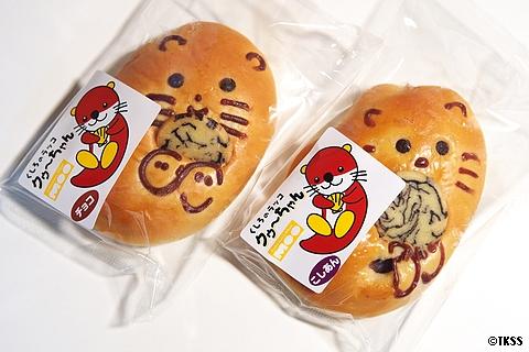 ラッコのクゥーちゃんパン