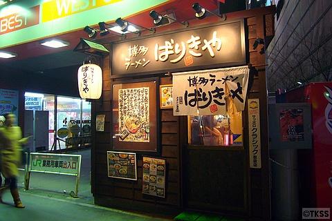 博多ラーメン ばりきや札幌駅店