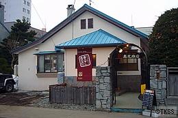 スープカリー奥芝商店